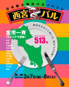 2014m12bar_logo_img
