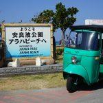 2017'sオートリキシャ!!とうとう沖縄の地へとやって来た!!