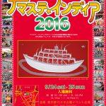 """日本最大のインドのお祭り・""""ナマステ・インディア2016""""  開催です!!"""