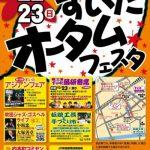 吹田アジアンフェア2016!!開催です・・。